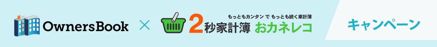 OwnersBook × おカネレコ キャンペーン